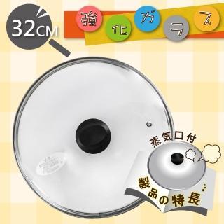 【味道】氣孔式強化玻璃蓋-32cm(KOSL-32)