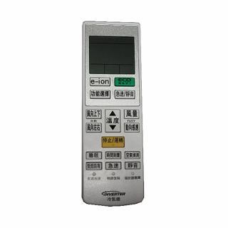 【企鵝寶寶】國際冷氣機遙控器(PA-ARC-840)