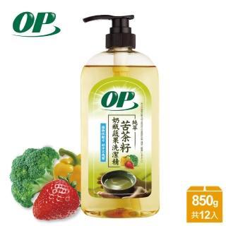【OP】苦茶籽奶瓶蔬果洗潔精850g(12入/箱)
