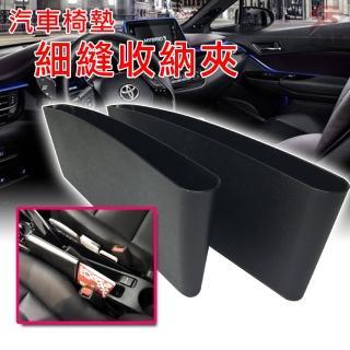 【金德恩】汽車座椅細縫收納夾-任何隙縫皆可使用