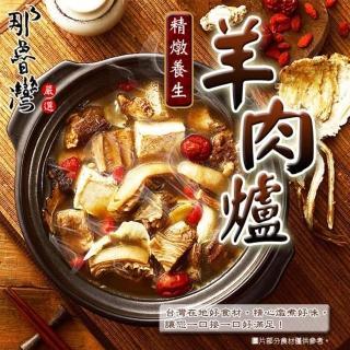【那魯灣】精燉養生藥膳羊肉爐3盒(1.2kg-盒)