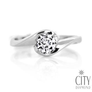 【City Diamond】『耀眼流星』30分鑽戒