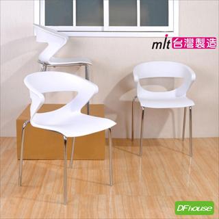 《DFhouse》造型洽談椅 餐椅 咖啡椅 G款式(白色)