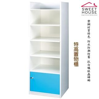 【甜美家】塑鋼防潮戰士特高置物收納櫃/書櫃(馬卡龍4色 台灣製)
