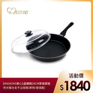 【美心 MASIONS】晶鑽鍋 28CM厚釜鑄造奈米複合金不沾平底鍋(單柄/玻璃蓋)