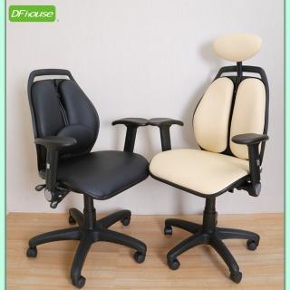 【DFhouse】蒙布朗雙背人體工學椅-標準(皮面2色)