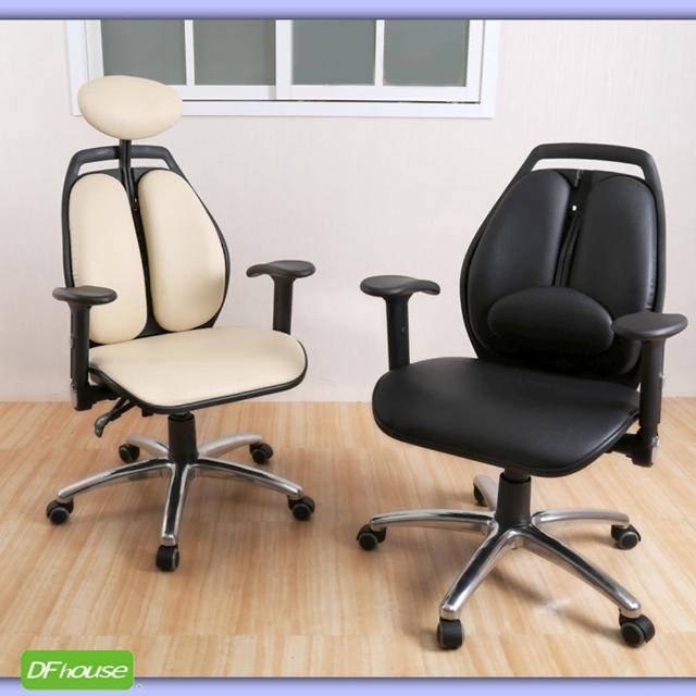 【DFhouse】蒙布朗雙背人體工學椅-全配(皮面2色)
