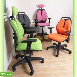 【DFhouse】蒙布朗雙背人體工學椅-標準(布面4色)
