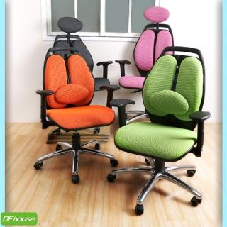 【DFhouse】蒙布朗雙背人體工學椅-全配(布面4色)