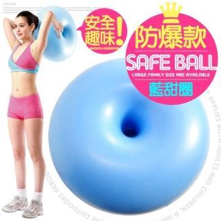 台灣製造 甜甜圈防爆瑜珈球(P260-085)