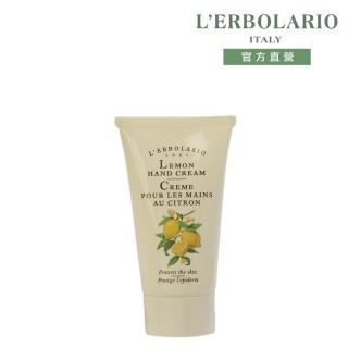 【蕾莉歐】檸檬護手霜75ml(護手霜系列)
