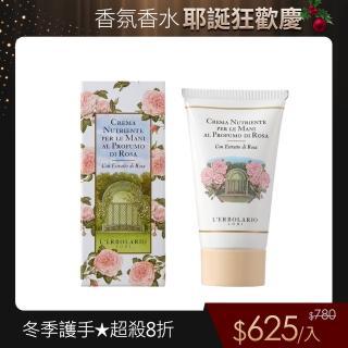【蕾莉歐】玫瑰護手霜75ml(玫瑰香氛系列)
