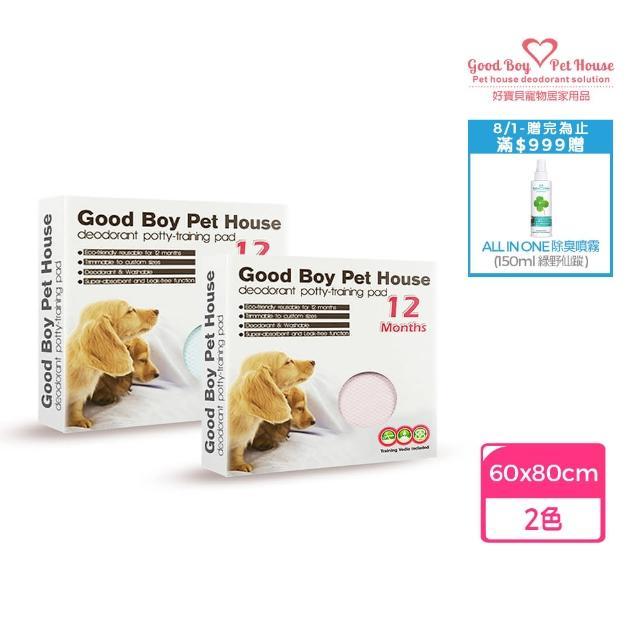 【好寶貝】《頂級年拋版》寵物除臭尿布(粉藍M:60*80cm)