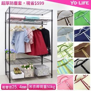 【yo-life】四層大型吊衣櫥組-贈藍色防塵套(122X46X180cm)