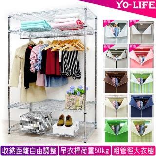 【yo-life】四層大型吊衣櫥組-贈直紋防塵套(122X46X180cm)