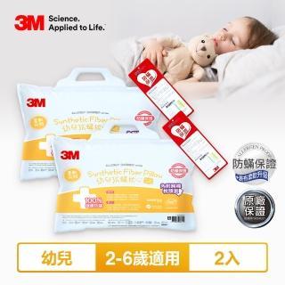 【3M】淨呼吸幼兒防蹣枕心-附純棉枕套-2-6歲適用(超值2入組)