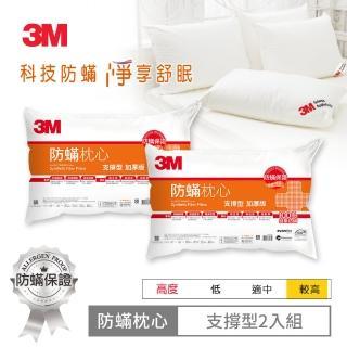 【3M】淨呼吸健康防蹣枕心-支撐型加厚版(超值2入組)