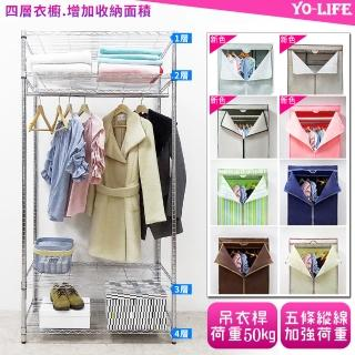 【yo-life】四層全電鍍吊衣櫥組-贈藍色防塵套(91X46X180cm)