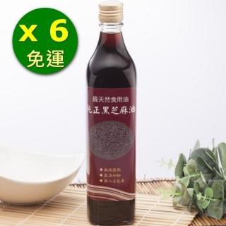 【買一送醬油    Ecolife綠生活】滋補養生純正黑芝麻油(6瓶一組  真正安心的好油)