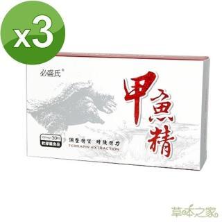 【草本之家】甲魚精鱉精軟膠囊(30粒X3盒)