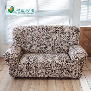 【格藍傢飾】豹紋彈性沙發便利套(2人座)
