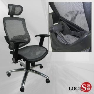 【LOGIS】專利型不破全網護腰辦公椅-電腦椅