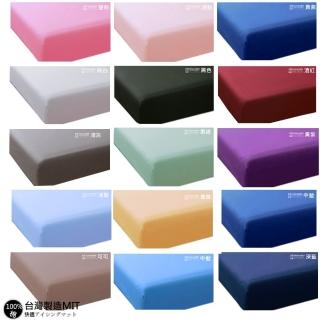 【Lust】素色簡約《玩色專家》100%純棉、雙人6尺《單品》精梳棉床包《不含被套/不含枕套》、 居家簡約