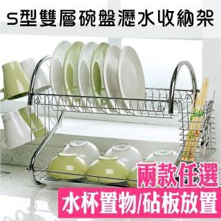 【新錸家居】S型雙層多功能瀝水碗盤架(晶亮銀)