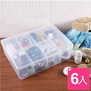 【真心良品】透視鏡8分格收納盒6入(搶)