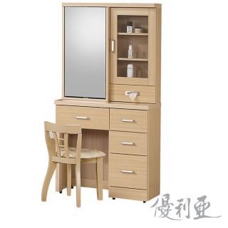【優利亞-圓滿白橡】2.7尺化妝台+椅