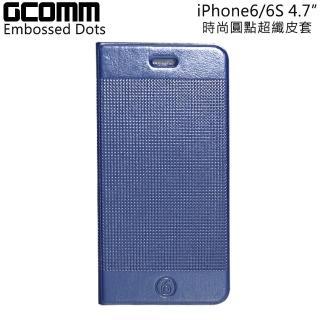"【GCOMM】iPhone6/6S 4.7"" Embossed Dots 時尚凹凸圓點超纖皮套(優雅藍)"