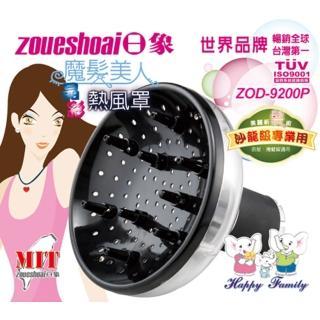 【日象】魔法美人晶彩熱風罩(ZOD-9200P)