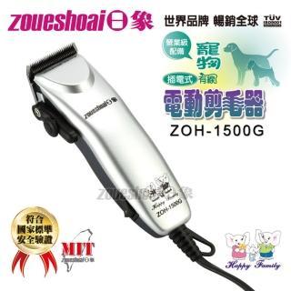 【日象】插電式有線寵物電動剪毛器(ZOH-1500G)