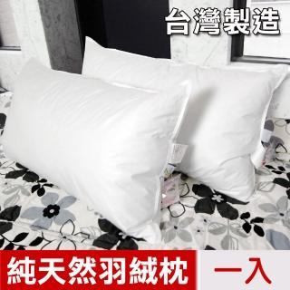 【凱蕾絲帝】台灣製造100%純天然超澎柔羽絨枕(一入)