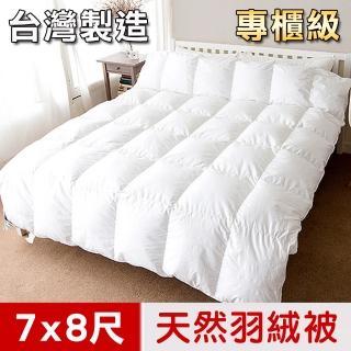 【凱蕾絲帝】台灣制造-耐寒5℃純天然羽絨被(雙人加大7*8尺)