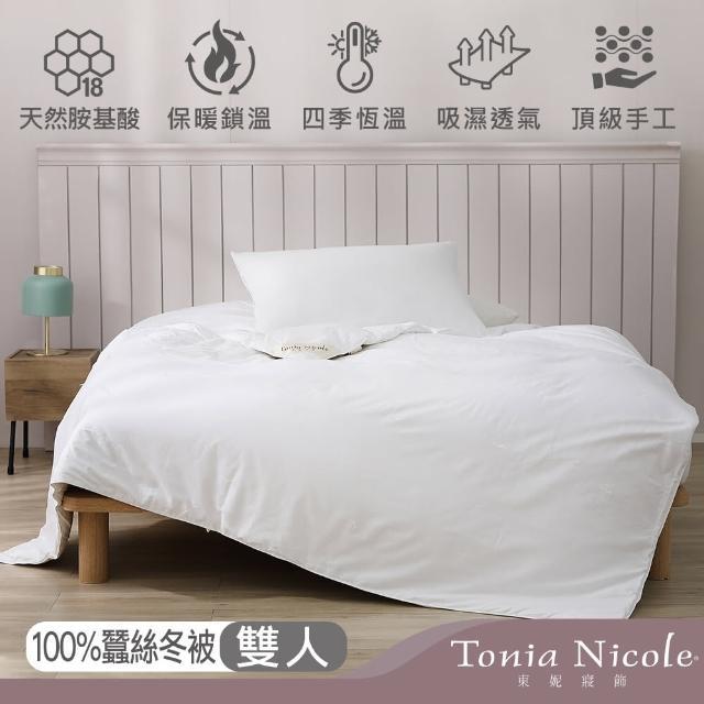【Tonia Nicole東妮寢飾】100%純天然蠶絲冬被(雙人)