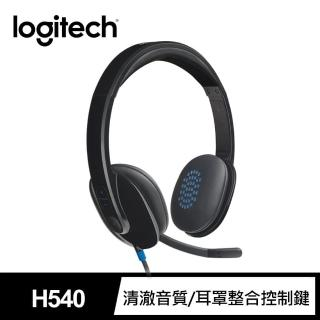 【Logitech 羅技】USB 耳機麥克風 H540