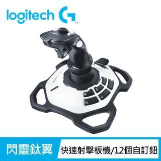 【Logitech 羅技】閃靈鈦翼3D PRO 遊戲搖桿