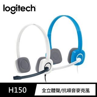 【Logitech 羅技】立體聲耳機麥克風 H150