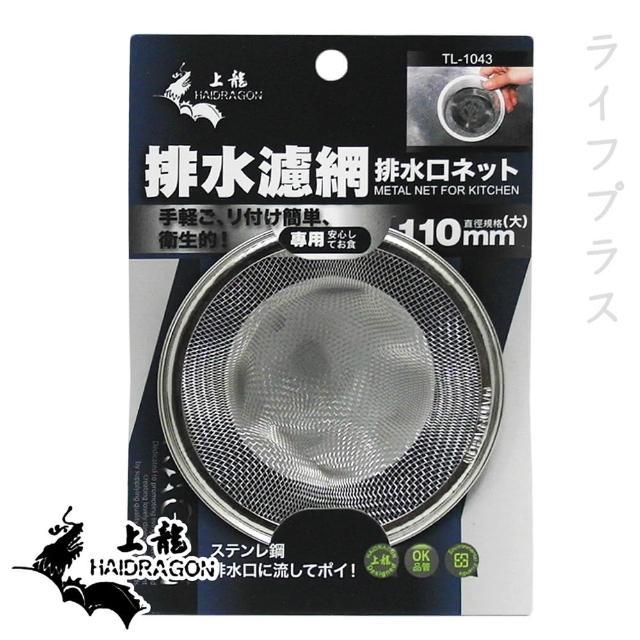 【上龍】不銹鋼排水口濾網-大×6入(11cm)