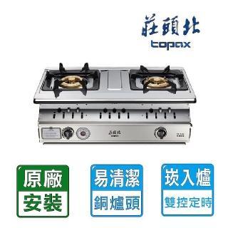 【莊頭北】內焰崁入式瓦斯爐/不鏽鋼色+桶裝瓦斯(TG-7603)