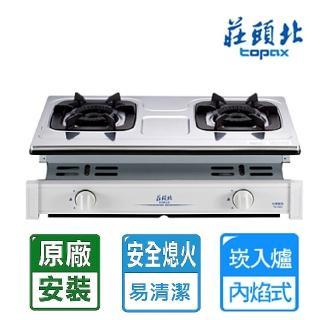 【莊頭北】內焰崁入式瓦斯爐/不鏽鋼色+天然瓦斯(TG-7603)