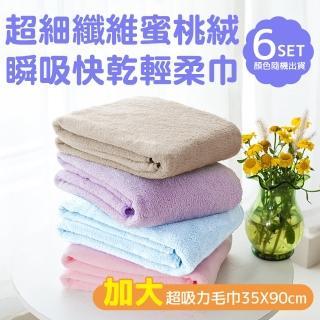 【新錸家居】超細纖維蜜桃絨瞬吸快乾輕柔巾(毛巾6件組)