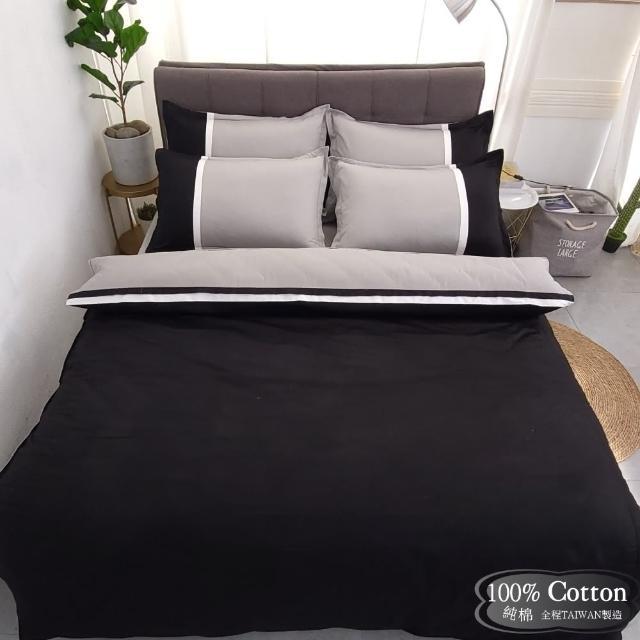 【Lust 生活寢具】巴洛克極簡風格-《黑白灰》100%純棉、雙人5尺精梳棉床包-歐式枕套 《不含被套》