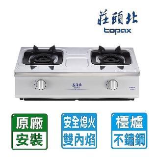 【莊頭北】內焰安全瓦斯爐/不銹鋼色+桶裝瓦斯(TG-6603)