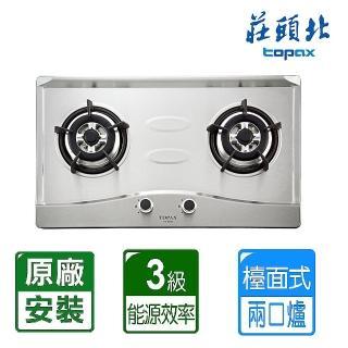 【莊頭北】二口節能不鏽鋼檯面爐/桶裝瓦斯(TG-8501S)