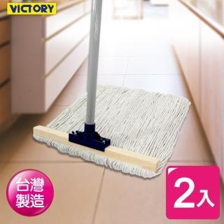 【VICTORY】彩虹12寸拖把(2入組)