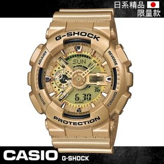 【CASIO 卡西歐 G-SHOCK 系列】日系限量版-重裝上陣-非亞洲版(GA-110GD)