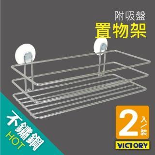 【VICTORY】不鏽鋼吸壁置物架(2入組)