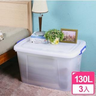 【真心良品】多用途滑輪收納整理箱130L(3入)